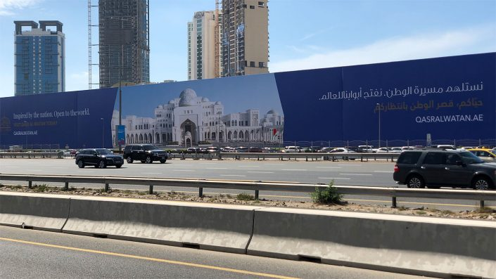 Qasr Al Watan Sheikh Zayed Road billboard